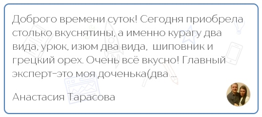 Отзыв о группе Натуральные сухофрукты, урюк, курага Ижевск Читайте..